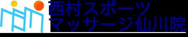 西村スポーツマッサージ仙川院